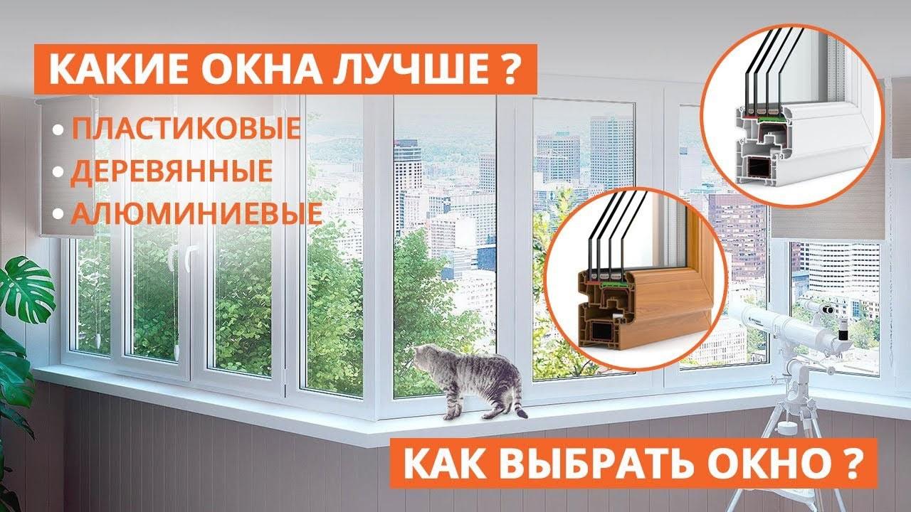 Оцениваем материал для окна. 13311.jpeg