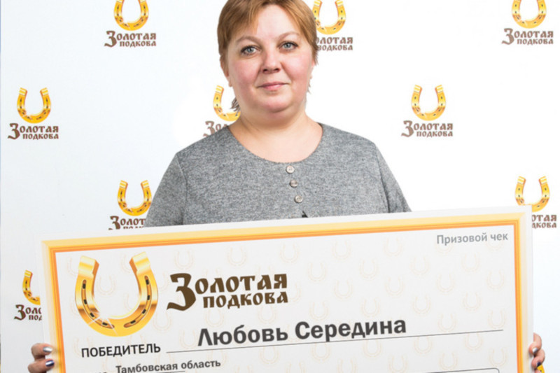 Тамбовчанка выиграла в лотерею 10 миллионов рублей. 15332.jpeg
