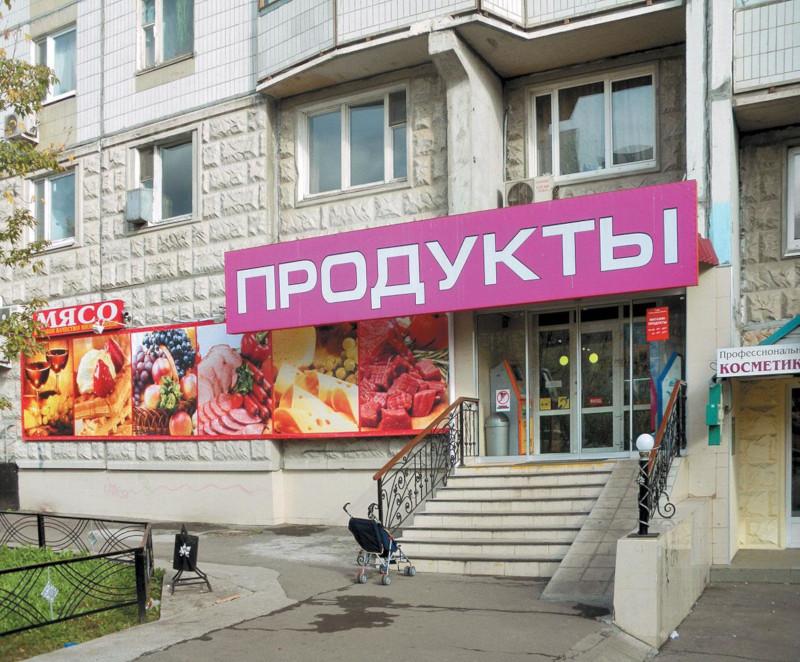 Стали известны районы Москвы, в которых дефицит магазинов. дом, район, магазин, Москва