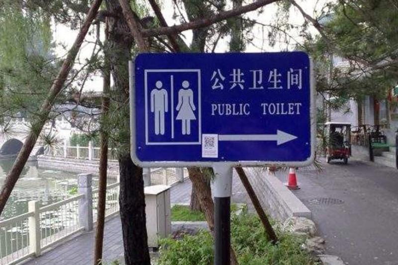 В Китае появится онлайн-карта общественных туалетов. 15535.jpeg