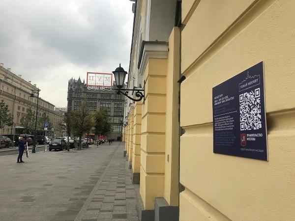 На трех московских театрах появились новые таблички с QR-кодами. здание, театр, табличка, QR-код, Москва