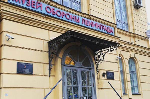 Власти Петербурга выкупят у Минобороны помещения под блокадный музей. 14938.jpeg