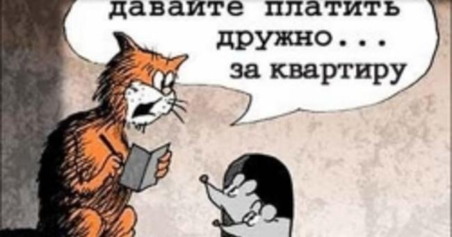 Гражданам РФ предложили оплачивать за соседей долги по ЖКХ. 13988.jpeg