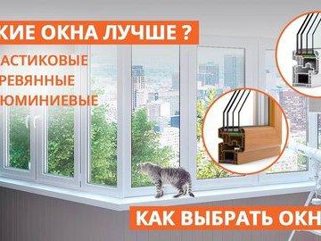 Оцениваем материал для окна